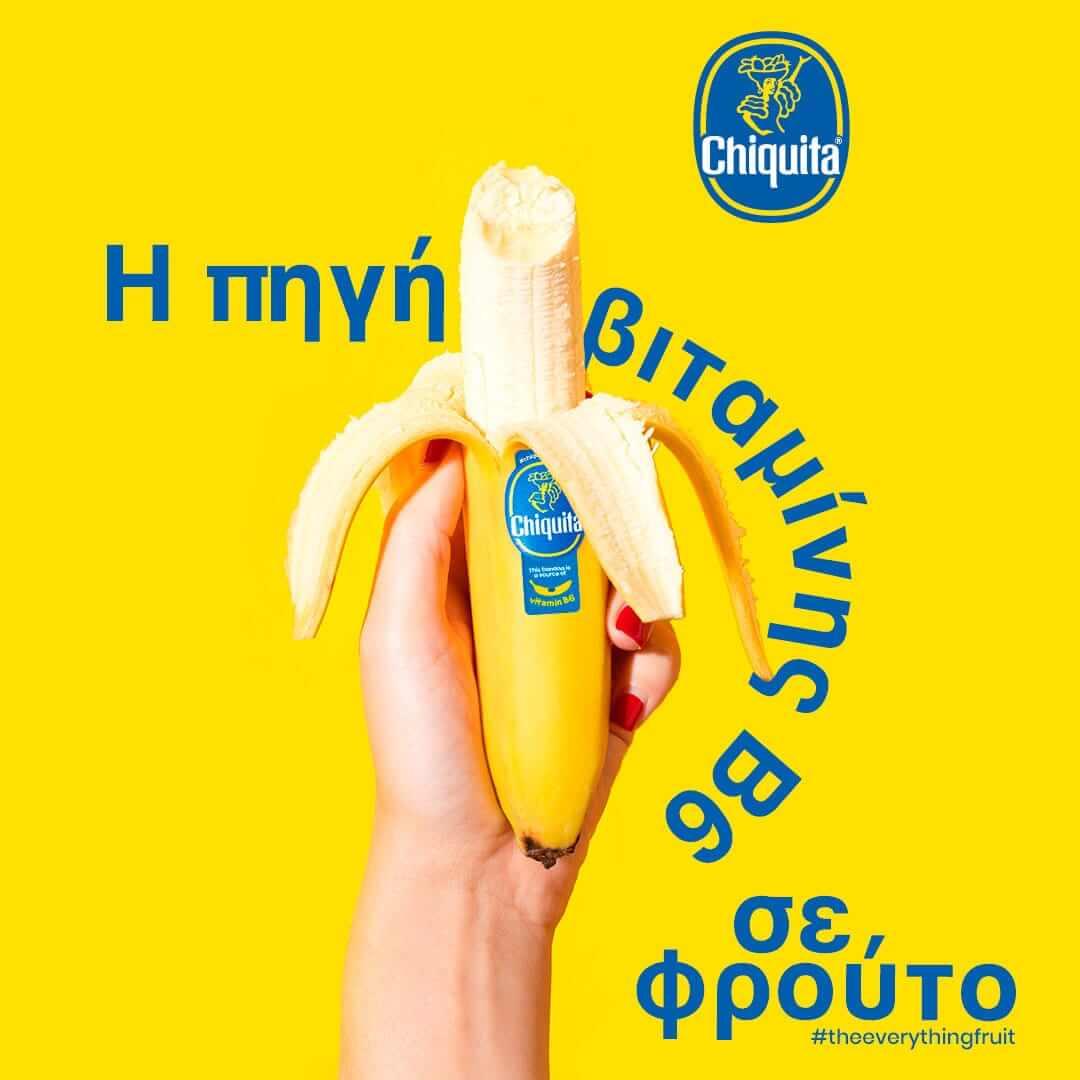 Οι μπανάνες Chiquita είναι επίσης πηγή βιταμίνης Β6