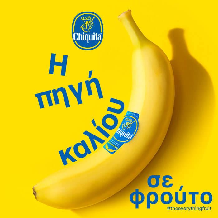 Οι μπανάνες Chiquita είναι μια εξαιρετική πηγή καλίου