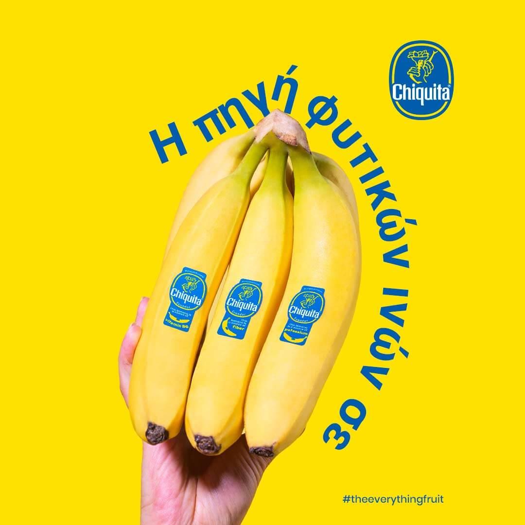 Οι μπανάνες Chiquita είναι πλούσιες σε φυτικές ίνες