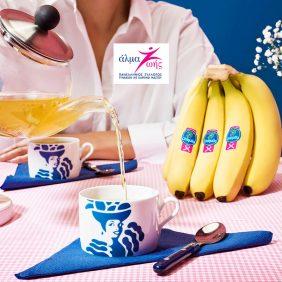 Τσάι βοτάνων με μπανάνα και χαμομήλι από την Chiquita