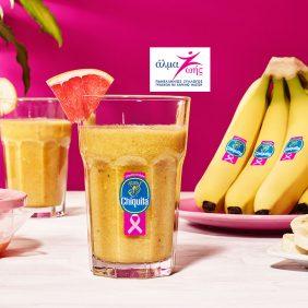 Smoothie με γκρέιπφρουτ, τζίντζερ και μπανάνα Chiquita