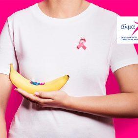 H Chiquita χρωματίζει ροζ το αυτοκόλλητό της για πέμπτη συνεχή χρονιά για να ευαισθητοποιήσει για τον Καρκίνο του Μαστού