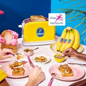 Vegan τοστ με βούτυρο ηλιόσπορου, μπανάνα Chiquita και ηλιόσπορους